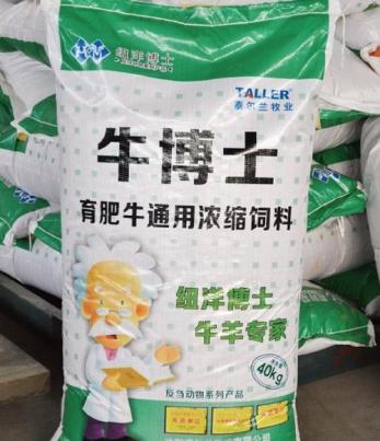 育肥牛专用浓缩料